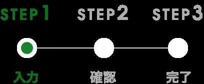 フォームからのお問い合わせ Step