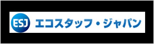 エコスタッフ・ジャパン