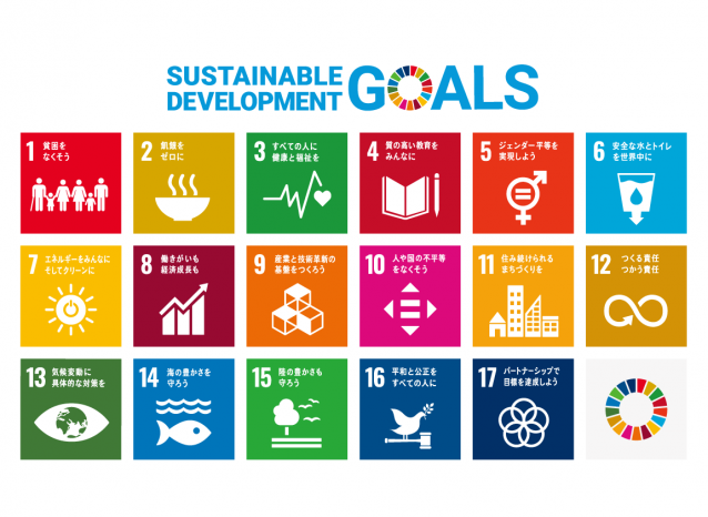 SDGsって何のこと?SDGsができるまで