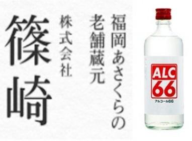 コロナに負けない!第2弾:地元のために国産の高濃度アルコールを! ~株式会社篠崎様の取り組みに見る企業とSDGsの向き合い方~
