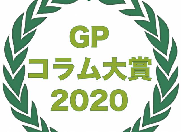 「GP コラム大賞 2020」を発表!