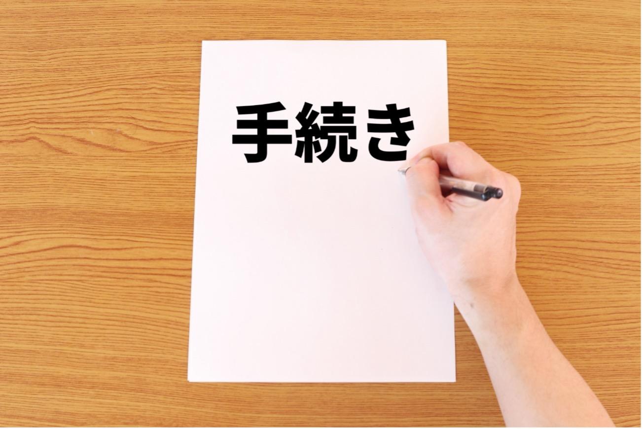 日本のリサイクル法:建設リサイクル法 〜建設リサイクル法の手続き〜